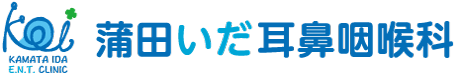 蒲田いだ耳鼻咽喉科|JR・京急蒲田駅徒歩5分|めまい・補聴器・アレルギー